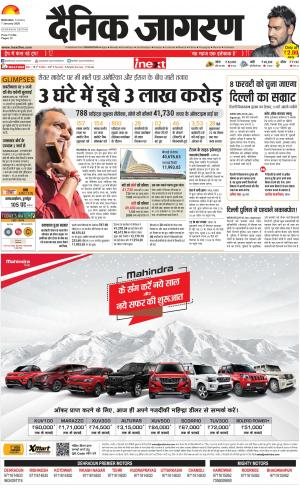 Dehradun Hindi ePaper, Dehradun Hindi Newspaper - InextLive - Read on ipad, iphone, smart phone and tablets.
