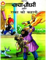 Chacha Chaudhary Aur Raaka Ki Kahani - Read on ipad, iphone, smart phone and tablets.