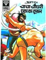 Chacha Chaudhary Raaka Ka Toofan - Read on ipad, iphone, smart phone and tablets.