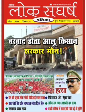 Loksangharsh  Patrika - Read on ipad, iphone, smart phone and tablets.