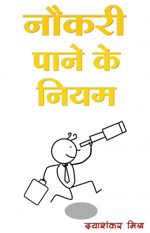 Naukri Paane ke niyam - Read on ipad, iphone, smart phone and tablets.