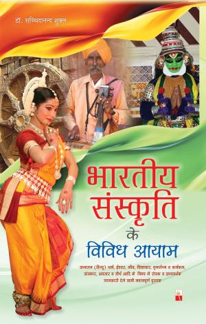 Bhartiya Sanskriti Ke Vividh Aayam - Read on ipad, iphone, smart phone and tablets.