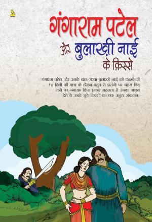 Gangaram Patel Aur Bulakhi Nai Ki Kisse - Read on ipad, iphone, smart phone and tablets.