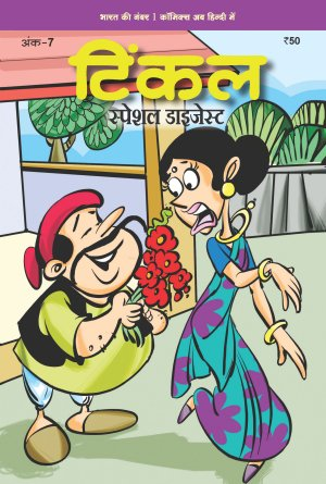 TINKLE HINDI SPECIAL DIGEST
