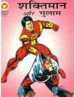 Shaktimaan-Aur-Gulam-Hindi - Read on ipad, iphone, smart phone and tablets.