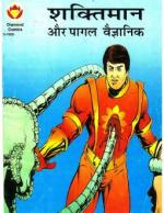 Shaktimaan-Aur-Pagal-Vaigyanik-Hindi - Read on ipad, iphone, smart phone and tablets.