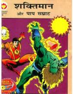 Shaktimaan-Aur-Pap-Samrat-Hindi - Read on ipad, iphone, smart phone and tablets.