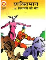 Shaktimaan-Aur-Vinashani-Ki-Maut-Hindi - Read on ipad, iphone, smart phone and tablets.