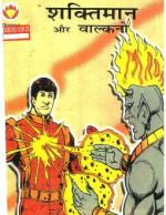 Shaktimaan-Aur-Volcano-Hindi - Read on ipad, iphone, smart phone and tablets.