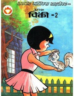 Pinki 2-Hindi - Read on ipad, iphone, smart phone and tablets.