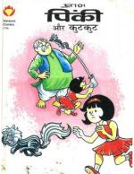 Pinki-Aur-Kutkut-Hindi - Read on ipad, iphone, smart phone and tablets