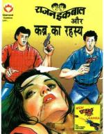 Rajan-Iqbal-Aur-Kabar-Ka-Rahasya-Hindi - Read on ipad, iphone, smart phone and tablets.