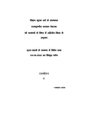Bhrit Swammi Ke Sambandh Men Sabha