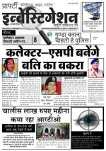 investigation news paper