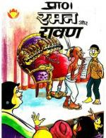 Raman-Aur-Ravana-Hindi - Read on ipad, iphone, smart phone and tablets.