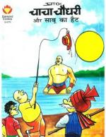 Chacha-Chaudhary-Aur-Sabu-Ka-Hat-Hindi - Read on ipad, iphone, smart phone and tablets.