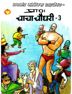 Chacha-Chaudhary-3-Hindi - Read on ipad, iphone, smart phone and tablets.