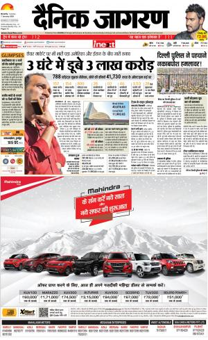 Epaper Bareilly - Read on ipad, iphone, smart phone and tablets.