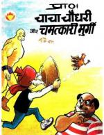 Chacha-Chaudhary-Aur-Chamatkari-Murgi-Hindi - Read on ipad, iphone, smart phone and tablets.
