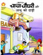 Chacha-Chaudhary-Aur-Sabu-Ki-Dadhi-Hindi - Read on ipad, iphone, smart phone and tablets.