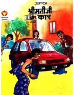 Shrimatiji-Aur-Car-Hindi - Read on ipad, iphone, smart phone and tablets.