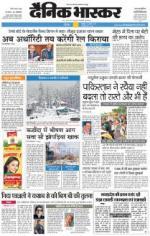 छिंदवाड़ा नगर संस्करण - Read on ipad, iphone, smart phone and tablets