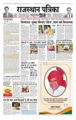 Rajasthanpatrika Sawaimadhopur - Read on ipad, iphone, smart phone and tablets