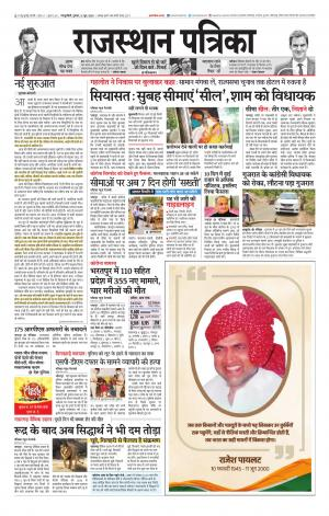 Rajasthanpatrika Sawaimadhopur - Read on ipad, iphone, smart phone and tablets.