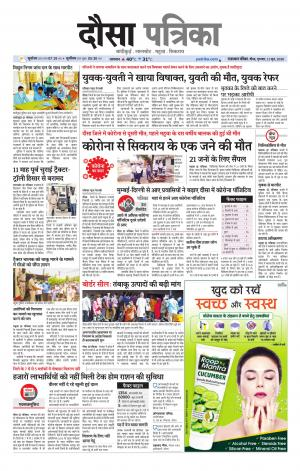 Rajasthan Patrika Dausa - Read on ipad, iphone, smart phone and tablets.