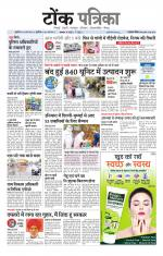 Rajasthanpatrika Tonk - Read on ipad, iphone, smart phone and tablets