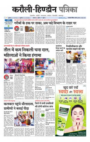 Rajasthan Patrika Karoli - Read on ipad, iphone, smart phone and tablets.