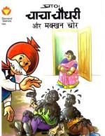 Chacha-Chaudhary-Aur-Makhan-Chor-Hindi - Read on ipad, iphone, smart phone and tablets.
