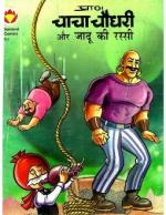 Chacha-Chaudhary-Aur-Jadoo-Ki-Rassi-Hindi - Read on ipad, iphone, smart phone and tablets.