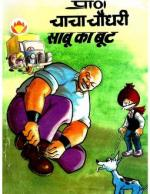 Chacha-Chaudhary-Sabu-Ka-Boot-Hindi - Read on ipad, iphone, smart phone and tablets.