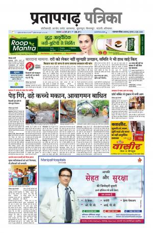 Rajasthanpatrika Pratapgarh - Read on ipad, iphone, smart phone and tablets.