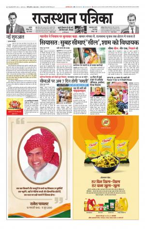 Rajasthan Patrika Sirohi - Read on ipad, iphone, smart phone and tablets.