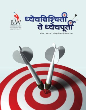 DHYEYNISHCHITI TE DHYEYPURTI - Read on ipad, iphone, smart phone and tablets.