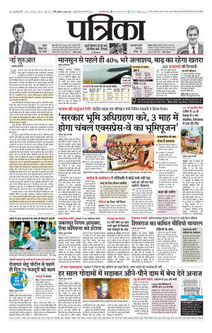 Patrika Ujjain - Read on ipad, iphone, smart phone and tablets.