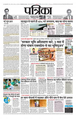 Patrika Ratlam - Read on ipad, iphone, smart phone and tablets.