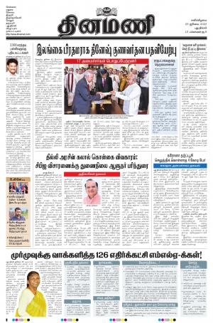 Dinamani-Delhi - Read on ipad, iphone, smart phone and tablets.