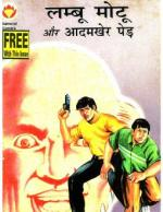 Lambu-Motu-Aur-Aadamkhor-Pedh-Hindi - Read on ipad, iphone, smart phone and tablets.