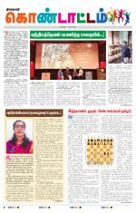 Gnayiru Kondattam - Read on ipad, iphone, smart phone and tablets