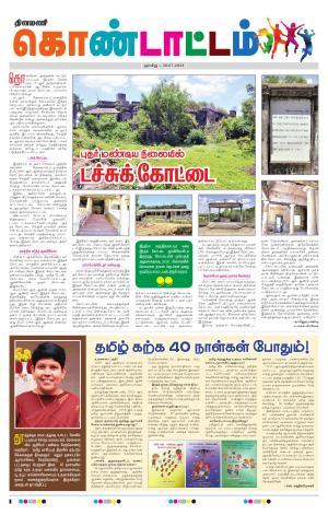 Gnayiru Kondattam - Read on ipad, iphone, smart phone and tablets.