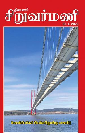 SiruvarMani - Read on ipad, iphone, smart phone and tablets.