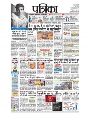 Patrika Satna - Read on ipad, iphone, smart phone and tablets.