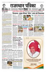 Rajasthan Patrika Bharatpur - Read on ipad, iphone, smart phone and tablets