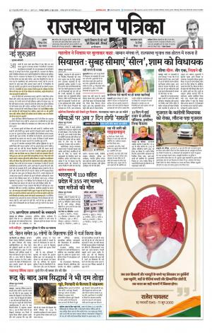 Rajasthan Patrika Bharatpur - Read on ipad, iphone, smart phone and tablets.