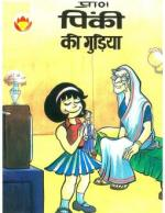 Pinki-Ki-Gudiya-Hindi - Read on ipad, iphone, smart phone and tablets.