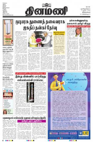 Dinamani -Tirunelveli - Read on ipad, iphone, smart phone and tablets.
