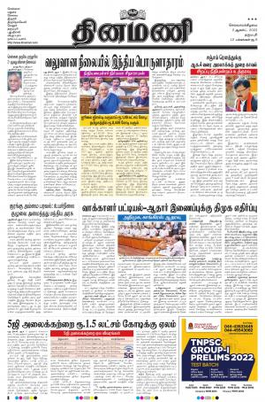 Dinamani - Dharmapuri - Read on ipad, iphone, smart phone and tablets.